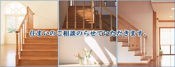 横浜 住宅 リフォーム